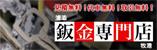 自動車板金ならこのお店!沖縄県浦添市牧港の自動車板金専門店