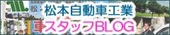スタッフブログ@沖縄県浦添市にある松本自動車工業「自動車板金に自信有り♪」